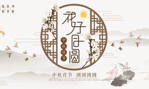 中国风简约中秋活动海报PSD素材