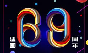 建国69周年活动海报设计PSD素材