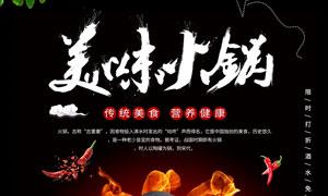 美味火锅传统美食宣传海报PSD素材
