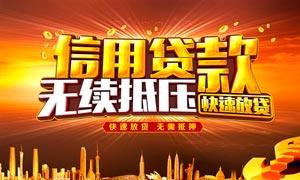 信用贷款宣传海报大红鹰娱乐PSD源文件