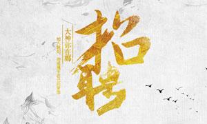 中国风大气招聘海报设计PSD源文件
