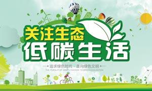低碳生活公益宣传海报设计PSD源文件