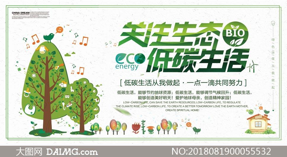 绿色出行低碳生活海报设计psd素材
