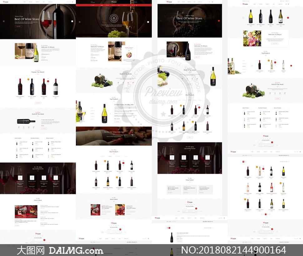 电商网站_葡萄酒等酒类电商网站设计分层模板