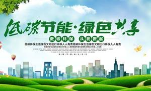 低碳节能公益宣传海报PSD源文件