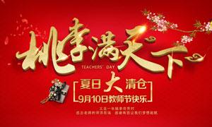 桃李满天下教师节活动海报PSD素材