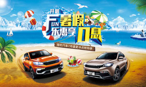 猎豹汽车夏季购车活动海报大红鹰娱乐备用网