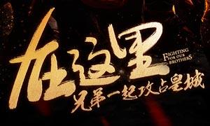 邓超游戏海报设计PS教程源文件