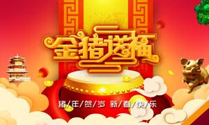 2019新春快乐活动海报设计PSD素材