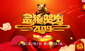 2019金猪贺岁活动海报设计PSD素材