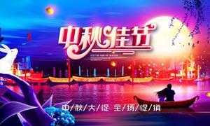 中秋节活动海报设计PSD源文件