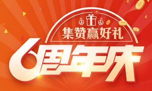 6周年庆集赞活动海报大红鹰娱乐大红鹰娱乐备用网