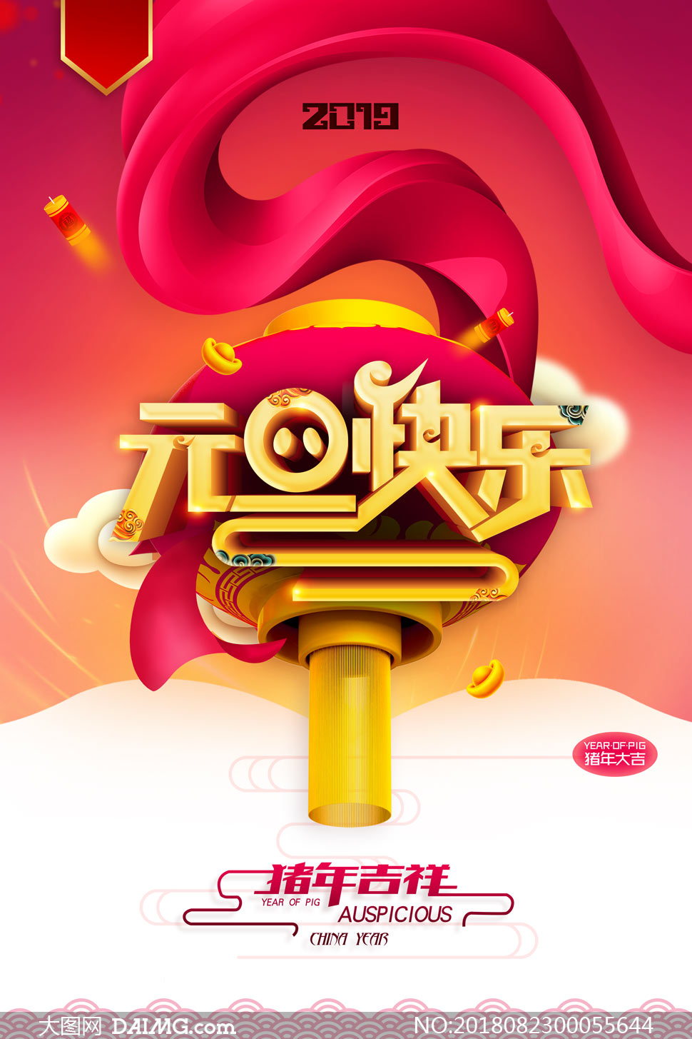 2019猪年元旦快乐海报设计psd素材