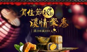 淘宝中秋节月饼促销海报PSD素材