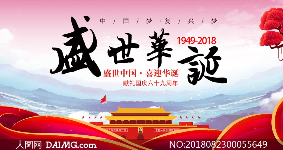 盛世华诞国庆节海报设计psd源文件