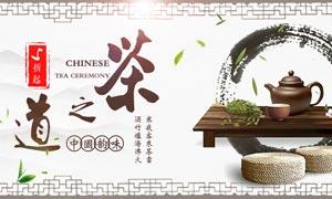 淘宝中国风茶叶海报设计PSD素材