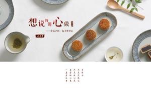 淘宝中秋节月饼首页设计模板PSD素材