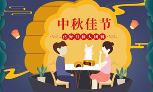 淘宝中秋节简约首页模板PSD素材
