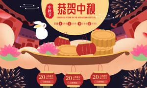 淘寶中秋節首頁設計模板PSD素材