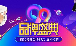 淘宝99品牌盛典全屏海报PSD素材