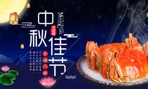 淘宝中秋大闸蟹活动海报设计PSD素材