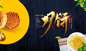 中秋月饼宣传海报设计PSD源文件