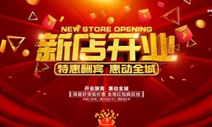 新店开业特惠酬宾海报设计PSD素材