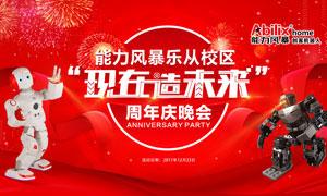科技主题周年庆晚会海报大红鹰娱乐备用网