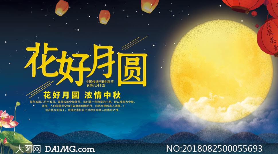 花好月圆中秋活动海报模板psd素材 - 大图网设计素材