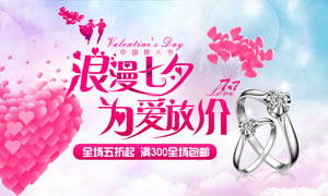 七夕节珠宝店活动海报设计PSD素材