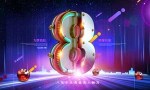 8周年庆典活动海报大红鹰娱乐大红鹰娱乐备用网