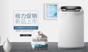 淘宝洗衣机新品上市海报设计PSD素材