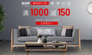 淘宝夏季家具海报设计PSD源文件