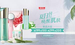 淘宝化妆品夏季团购海报PSD素材