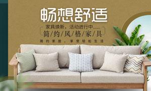 淘宝简约风格家具海报设计PSD素材