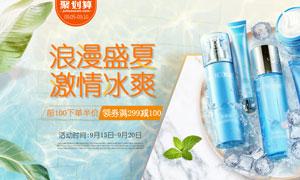 天猫化妆品夏季活动海报PSD素材