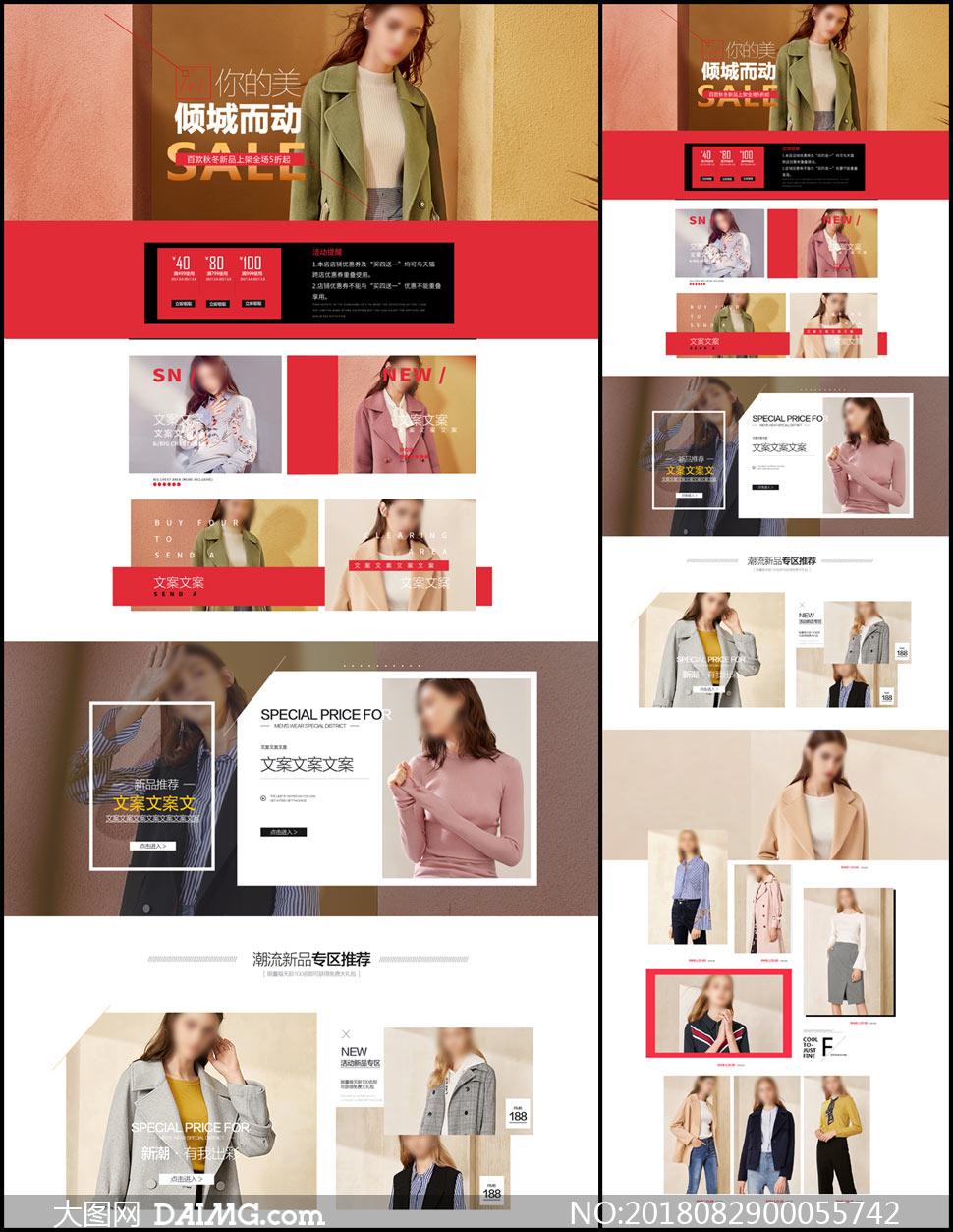 淘宝女装首页设计模板PSD素材