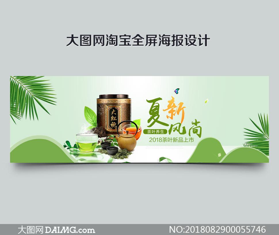 淘宝茶叶夏季活动海报设计PSD素材