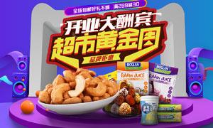 天猫超市美食宣传海报设计PSD素材