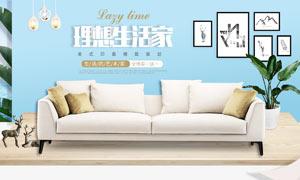 淘宝美式沙发全屏海报设计PSD源文件