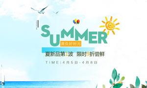 淘宝夏季新品促销海报设计PSD源文件
