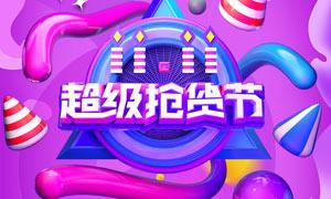 双11超级抢货节活动单页大红鹰娱乐备用网