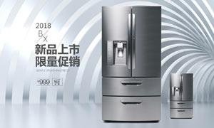 淘宝冰箱家电促销海报设计PSD素材