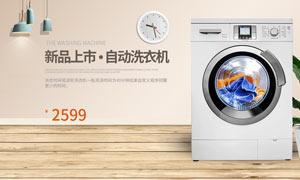 淘宝全自动洗衣机全屏海报PSD素材