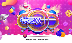 天猫双11特惠活动海报大红鹰娱乐备用网