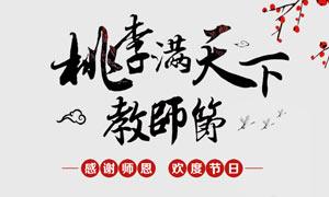 感谢师恩教师节活动海报PSD素材