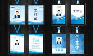 藍色主題企業工作證模板矢量素材