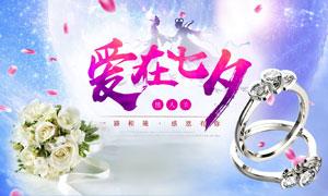 淘宝七夕节全屏海报设计PSD素材