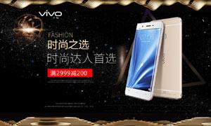 淘宝VIVO手机全屏促销海报PSD素材