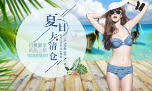 夏季女装大清仓海报设计PSD素材